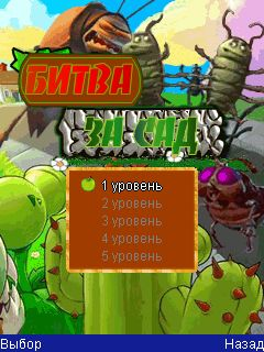 Download free game for mobile phone: Garden Battle Hall - download mobile games for free.