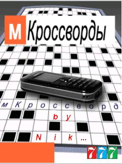 M-crosswords