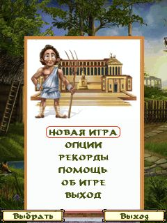 Download free mobile game: Cradle of Rome - download free games for mobile phone.