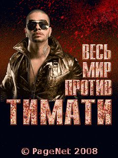 Timati vs the entire world