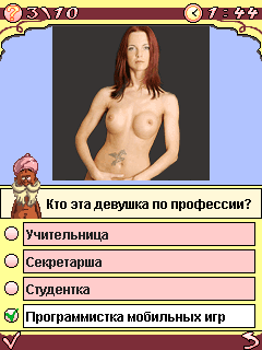 Download free game for mobile phone: Dr. Kamasutra Sех-Trainer - download mobile games for free.