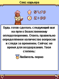 Mobile game Dr. Kamasutra Sех-Trainer - screenshots. Gameplay Dr. Kamasutra Sех-Trainer.