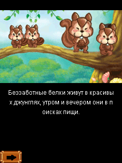 Download free mobile game: Adventure Squirrel - download free games for mobile phone.