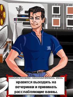 Download free mobile game: Mobi Loverman - download free games for mobile phone.