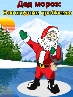 Santa Claus: New Year problems