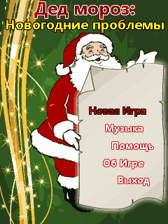 Download free mobile game: Santa Claus: New Year problems - download free games for mobile phone.