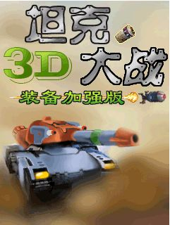 Metal tanks 3D (China)