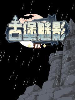 Castlevania: aria of sorrow java game for mobile. Castlevania.