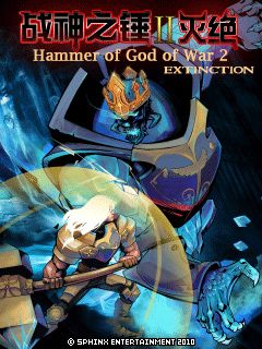 Hammer of God of War 2: Extinction