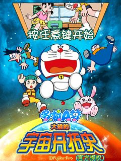Doraemon: The Record of Nobita's Spaceblazer