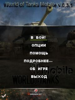 Download free mobile game: World of tanks mobile - download free games for mobile phone.