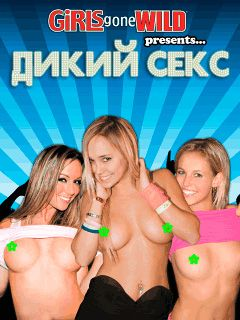 Girls gone wild: Wildest sех