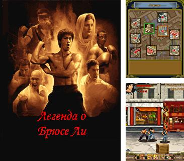 In addition to the game Lego Indiana Jones Mobile Adventure for mobile phone, you can download mobile game Bruce Lee Legend for free.