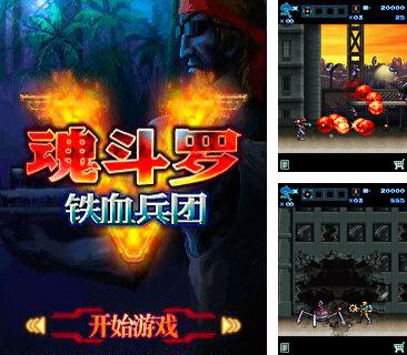 In addition to the game Strip Basketball for mobile phone, you can download mobile game Contra: Hard corps for free.