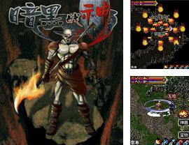 In addition to the game Garden Battle Hall for mobile phone, you can download mobile game Dark God of War for free.