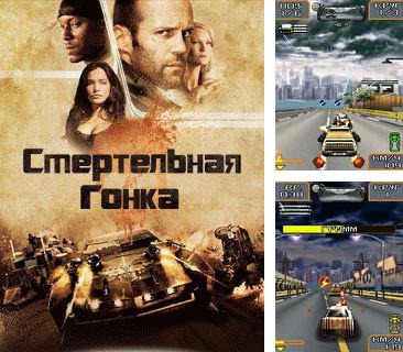 Download free mobile game: Death Race - download free games for mobile phone.