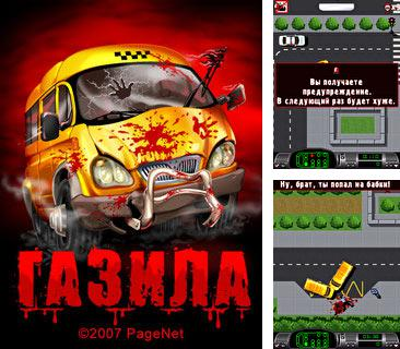 In addition to the game Mastermind for mobile phone, you can download mobile game GAZila for free.