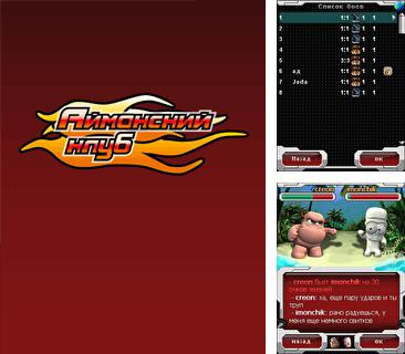 Download free mobile game: I Fighters Club (I-club) - download free games for mobile phone.