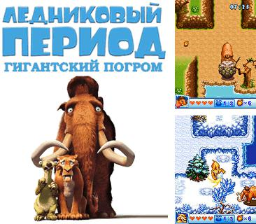 In addition to the game Minecraft 3D MOD 2 (ModsCraft edition) for mobile phone, you can download mobile game Ice Age 3: Mammoth Mayhem for free.