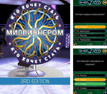 In addition to the game Sехy PentoWar for mobile phone, you can download mobile game Who wants to be a millionaire 3 for free.