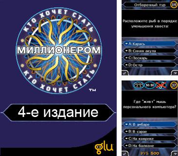 En plus du jeu Les Rêves Se Réalisent 2: Manhattan pour votre téléphone, vous pouvez télécharger gratuitement Qui Veut Gagner Un Million 4, Who wants to become a millionaire4.