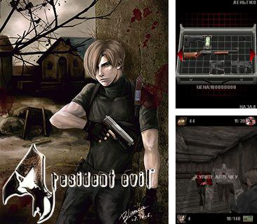 In addition to the game Snake 2 for mobile phone, you can download mobile game Resident Evil 4 for free.