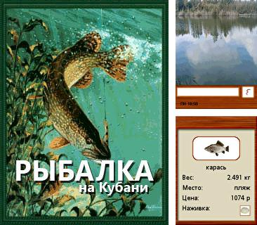 In addition to the game 5 Differences XXX for mobile phone, you can download mobile game Fishing in Kuban for free.