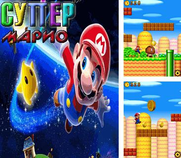 In addition to Super Mario for Motorola Accompli 008, you can download other free Java games