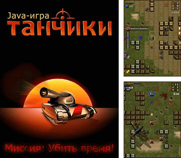 In addition to the game Dirt bike rally for mobile phone, you can download mobile game Tanchiki (Tanks) for free.