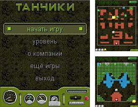 In addition to the game Labyrinth Rat for mobile phone, you can download mobile game Tanks 2009 for free.