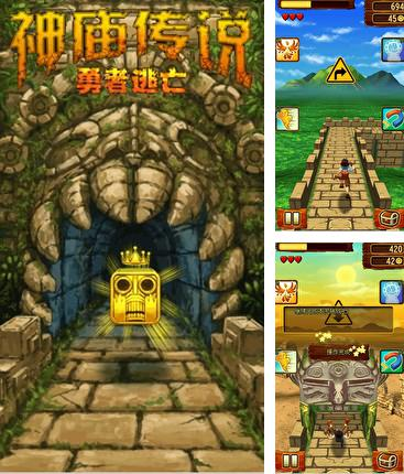 In addition to Temple Run 2 China for Nokia 5220 XpressMusic, you can download other free Java games
