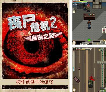 In addition to the game Chase H.Q. for mobile phone, you can download mobile game Zombie crisis 2 for free.
