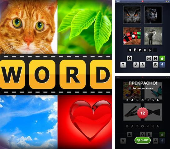 In addition to the game A Mental Mouse for iPhone, iPad or iPod, you can also download 4 Pics 1 Word for free.