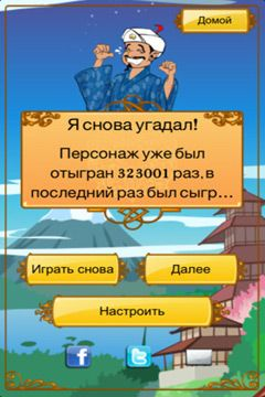 Écrans du jeu Akinator the Genie pour iPhone, iPad ou iPod.