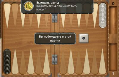 iPhone、iPad 或 iPod 版Backgammon Masters游戏截图。