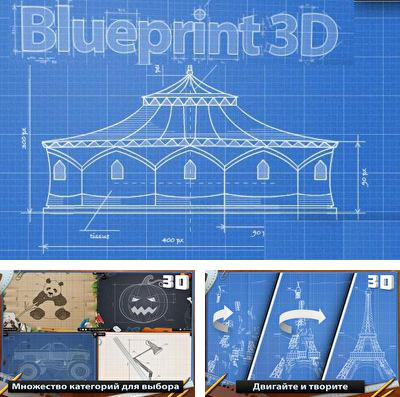 In addition to the game Spy wars for iPhone, iPad or iPod, you can also download Blueprint 3D for free.