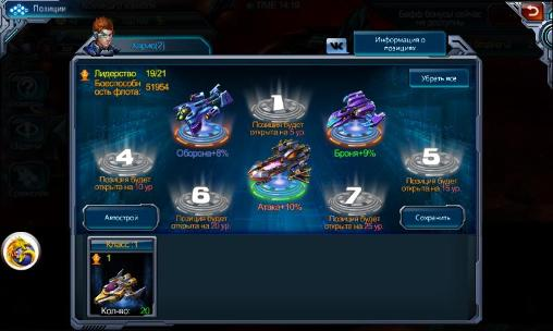 Screenshots vom Spiel COG: Clash of galaxy für iPhone, iPad oder iPod.