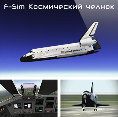 In addition to the game Sky Racer 2 for iPhone, iPad or iPod, you can also download F-Sim Space Shuttle for free.