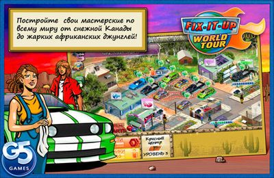 Kostenloser Download von Fix-it-up World Tour für iPhone, iPad und iPod.