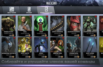 Скачать Injustice: Gods Among Us на iPhone бесплатно