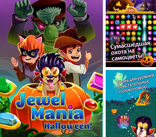 In addition to the game Witchland: Magic bubble shooter for iPhone, iPad or iPod, you can also download Jewel Mania: Halloween for free.