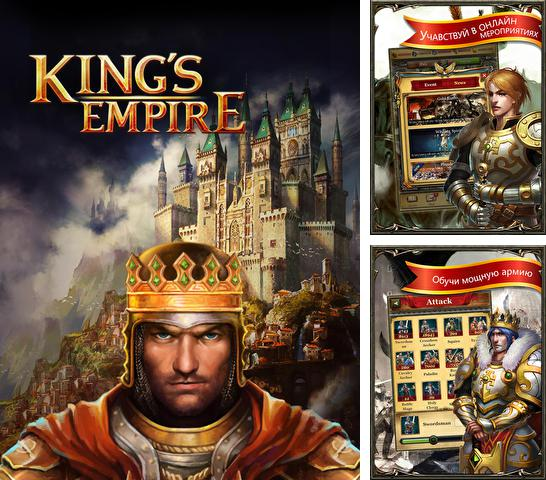 Кроме игры Деминионы освобожденные для iPhone, можно бесплатно скачать King's Empire, Империя Короля для iPad, iPhone, iPod.