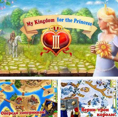 En plus du jeu Tireur du lance-grenades pour iPhone, iPad ou iPod, vous pouvez aussi télécharger gratuitement Mi-Royaume pour la Princesse III, My Kingdom for the Princess III.
