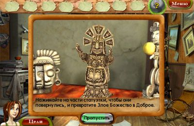 Скачать игру Natalie Brooks 2 : The Treasures of the Lost Kingdom для iPad.