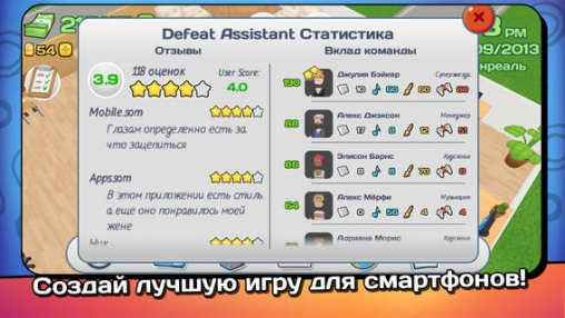 Download Office Story iPhone free game.