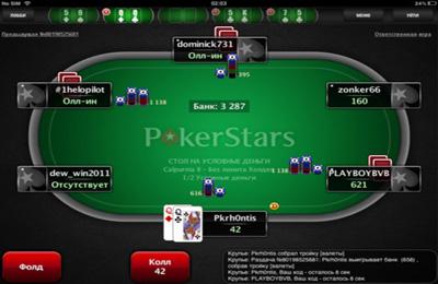 Скачать покер онлайн скачать покер старс на я больше никогда не буду играть в карты