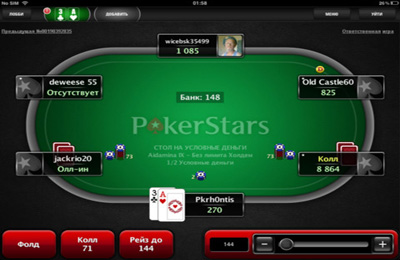Геймплей PokerStars для Айпад.