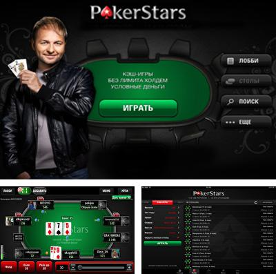Download PokerStars iPhone free game.