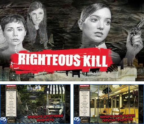 In addition to the game Zombie Scramble for iPhone, iPad or iPod, you can also download Righteous Kill for free.