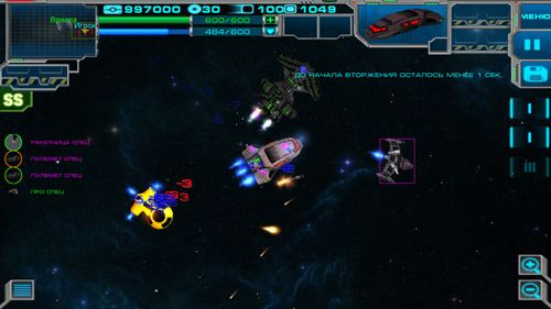 Free Space story: Ships battle download for iPhone, iPad and iPod.